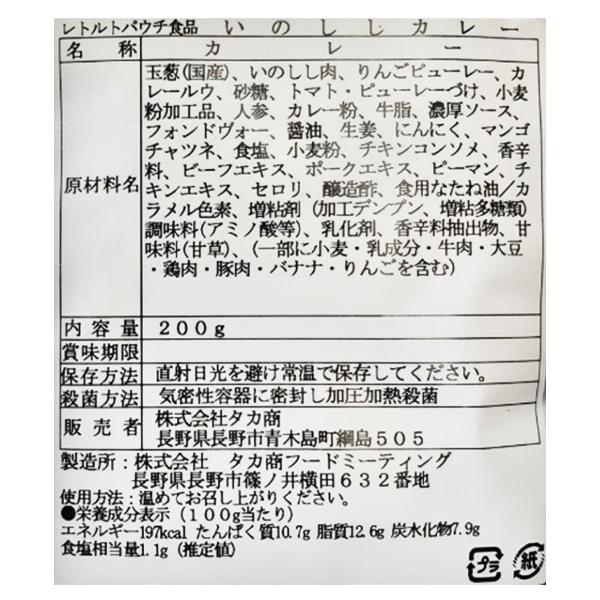 長野県産オリジナル中食と善光寺大勧進祈願茶 Bセット 送料込(沖縄別途590円)