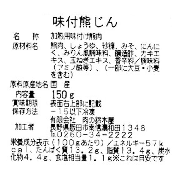 肉の鈴木屋 遠山ジンギス 遠山のジンさんセット 送料込(沖縄別途590円)