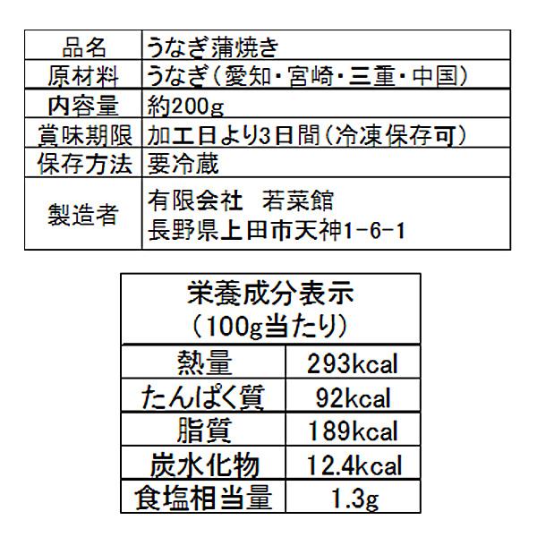 信州上田 うなぎ若菜館 うなぎ蒲焼き真空パック180〜200g 送料込(沖縄別途590円)