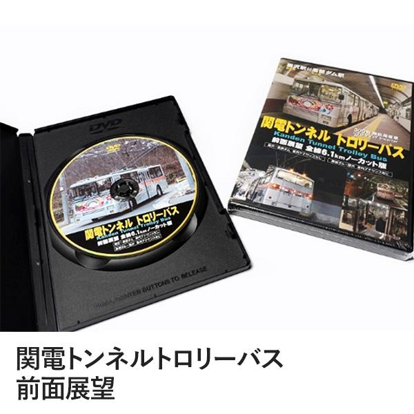 関電トンネルトロリーバス 前面展望全線6.1�ノーカット版DVD 送料込(ネコポスで発送)