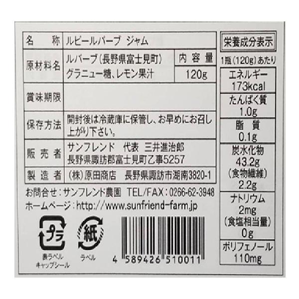 八ヶ岳ルビールバーブジャムとシロップ漬セット 送料込(沖縄・離島別途240円)