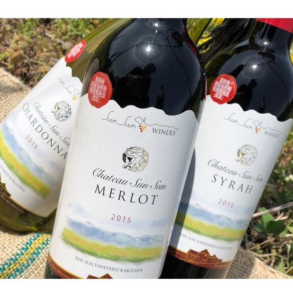 サンサンエグゼクティブセット(ファーストヴィンテージ蔵出しワイン3種)|送料込20歳未満の飲酒・販売は法律で禁止されています