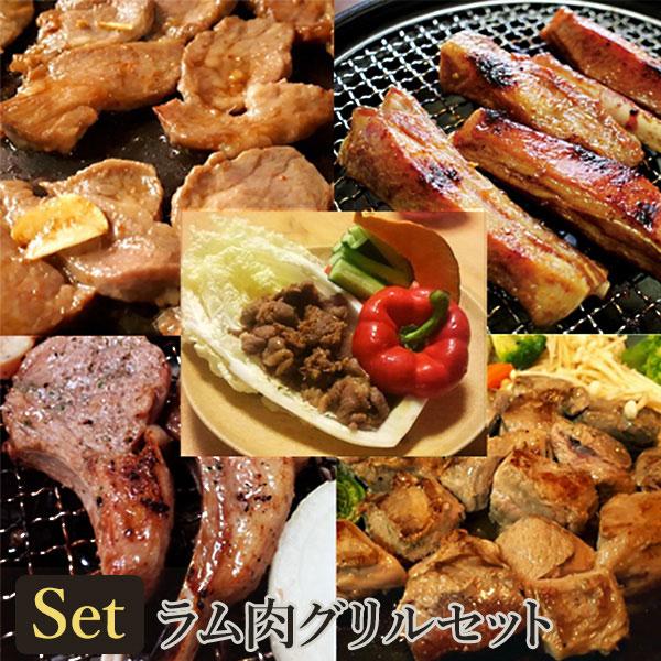 肉の鈴木屋 やわらかラム肉グリルセット 送料込(沖縄別途240円)
