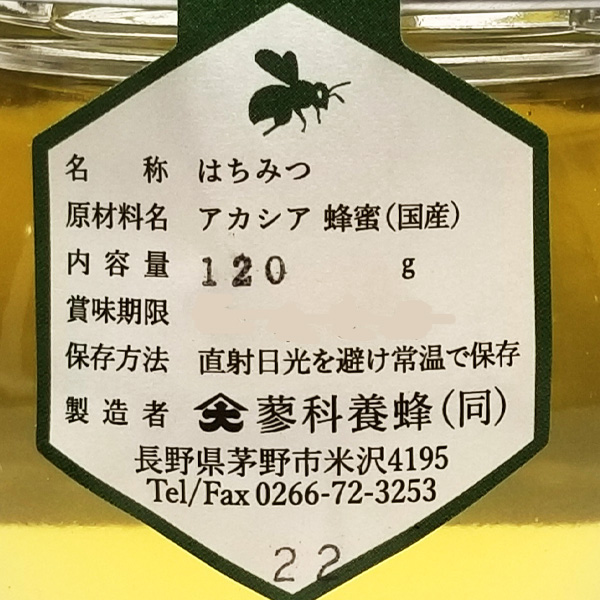 八ヶ岳ルビールバーブ ジャム&シロップ漬とはちみつ「花の和」2種セット 送料込(沖縄別途240円)