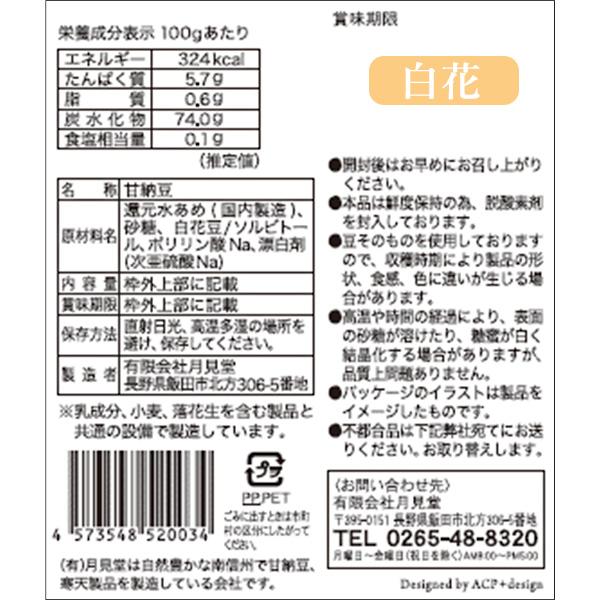 豆を楽しむ甘納豆(ミックス・あずき・白花) 3種 10袋セット 送料込(沖縄別途240円)