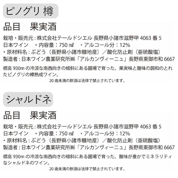 シャルドネ ピノ・グリ 樽 750ml×2本 送料込(沖縄・離島別途590円)※20歳未満の飲酒・販売は法律で禁止されています