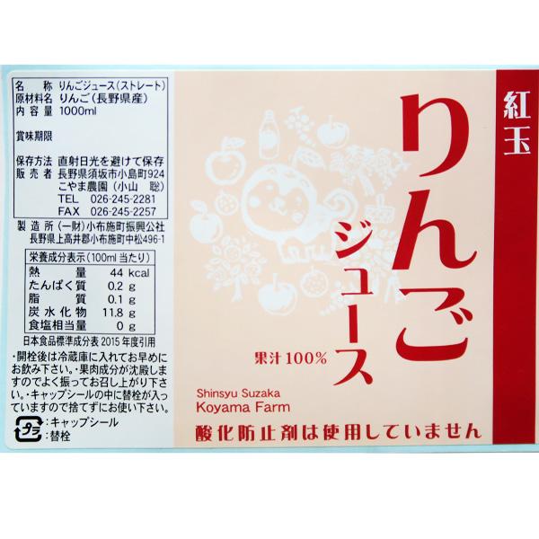【こやま農園】100%りんごジュース(サンふじ・シナノゴールド・紅玉) 1L×3本セット 送料込(沖縄・離島別途590円)