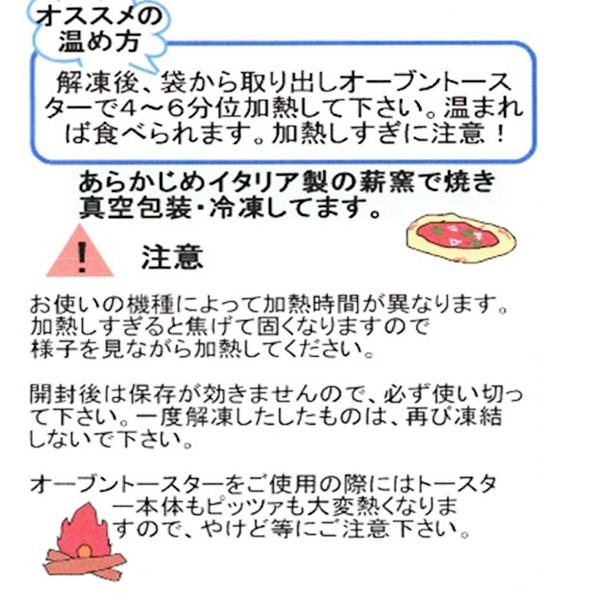 薪窯焼きピッツァ6枚セット 無添加 冷凍 送料込(沖縄別途240円)
