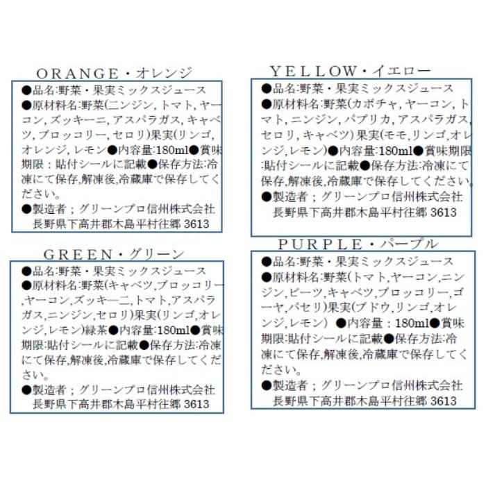 【グリーンプロ信州株式会社】コールドプレスジュース「Jufure・ジュフレ」 4種パック 送料込(沖縄・離島別途590円)