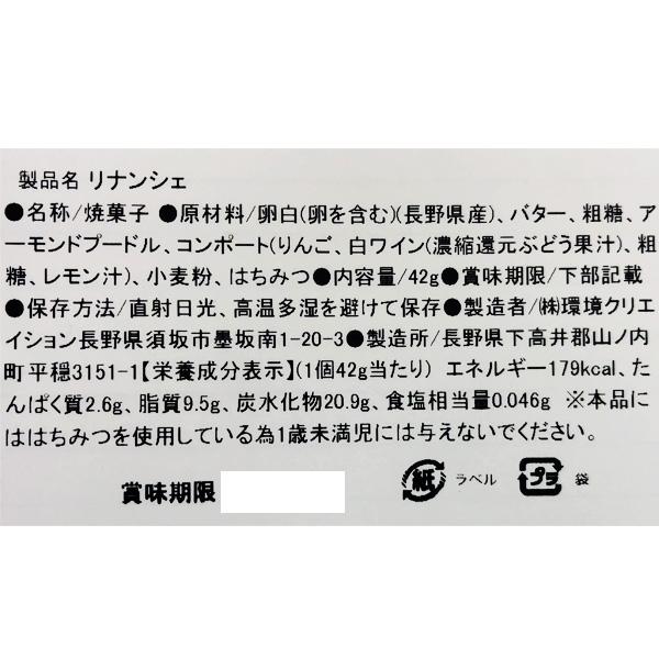 湯田中温泉プリン本舗プリン&フィナンシェセット(リナンシェ) 送料込(沖縄・離島配送不可)