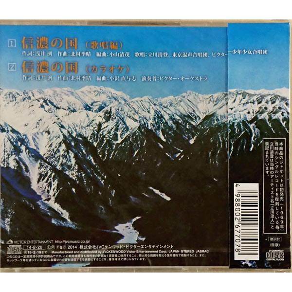 【CDシングル】信濃の国(歌詞付) |送料込  ※こちらの商品は日本郵便のクリックポスト(メール便)で発送を致します。