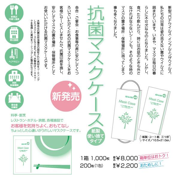 【1000枚入り】 抗菌マスクケース