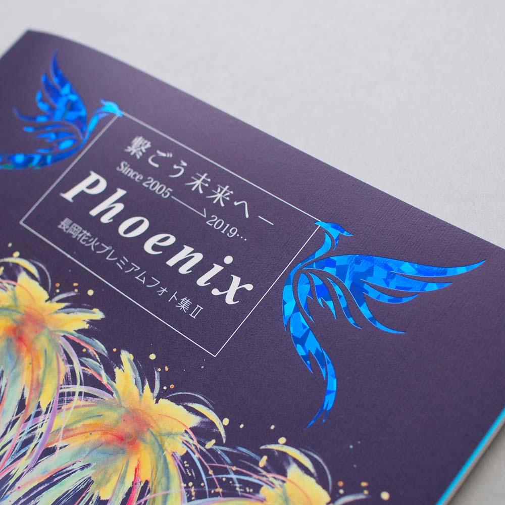 長岡花火プレミアムフォト集Ⅱ 「繋ごう未来へ―Phoenix」