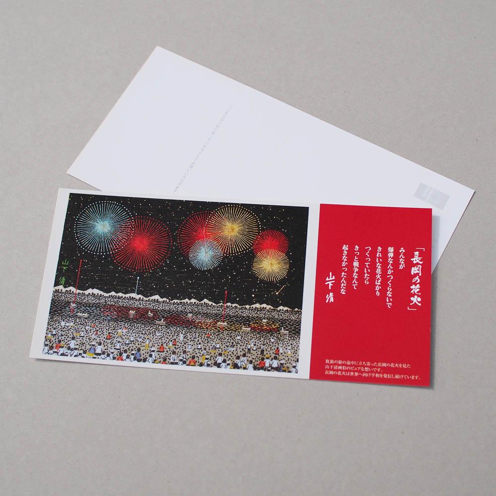 山下 清 画 「長岡の花火」 ワイドポストカード