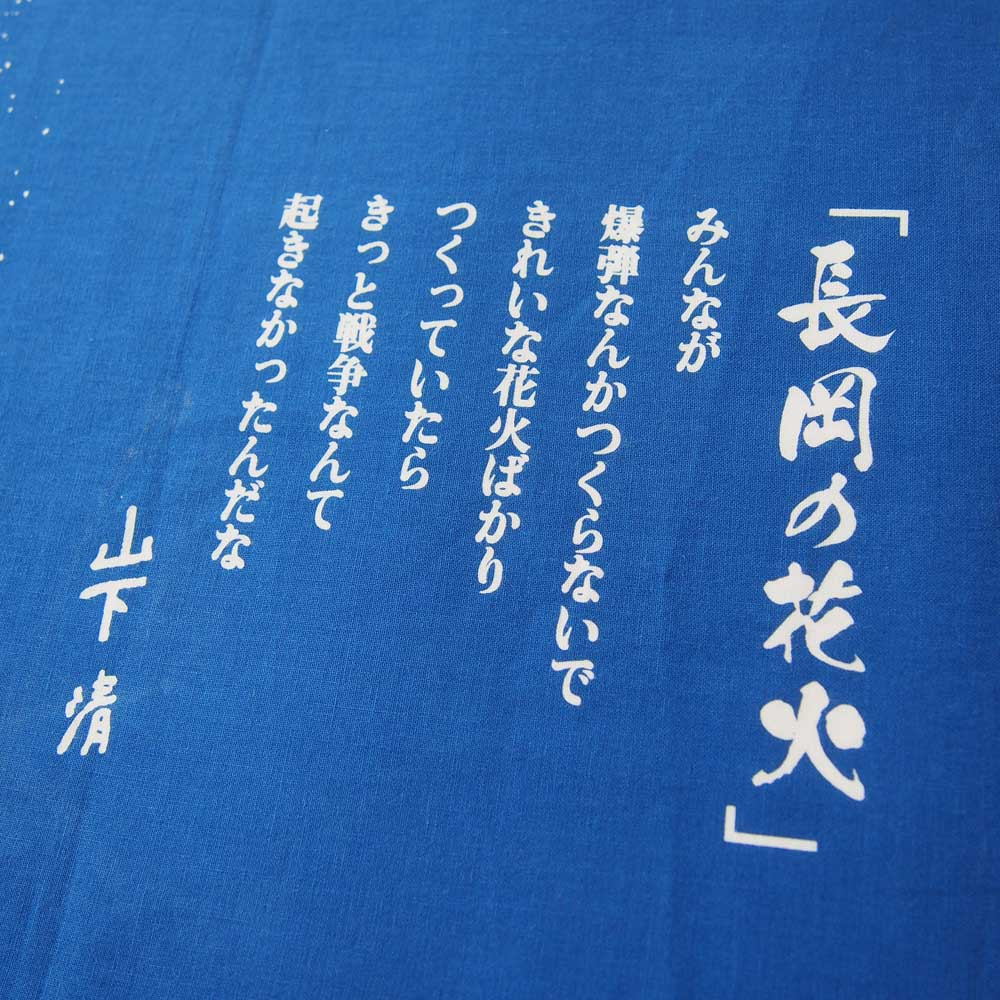 山下清 作 「長岡の花火」手ぬぐい