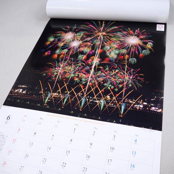 2022年越後長岡大花火カレンダー【A2版】
