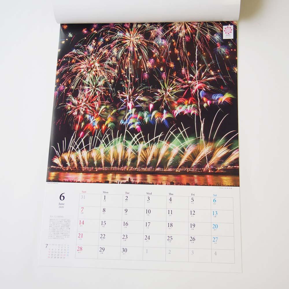越後長岡大花火カレンダー2020年版[A2判]