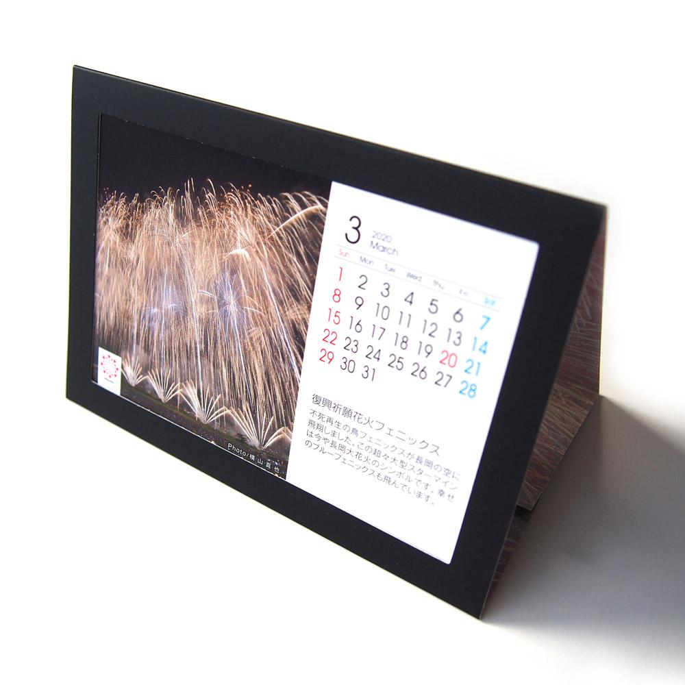 越後長岡大花火カレンダー2020年版[卓上]