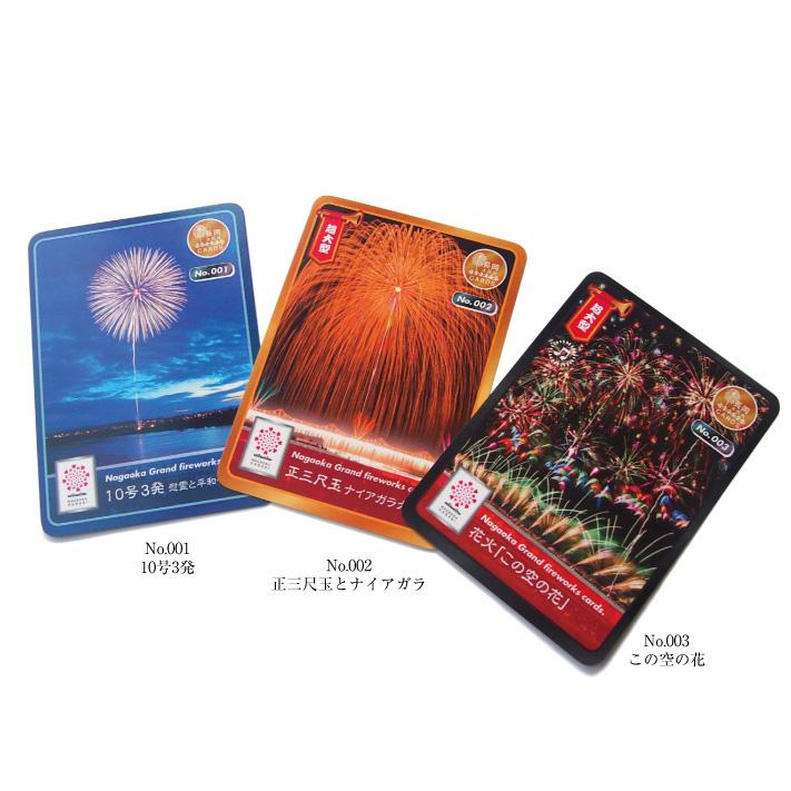 長岡大花火カード No.1~3