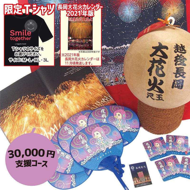 花火師さん応援プロジェクト 30,000円支援コース