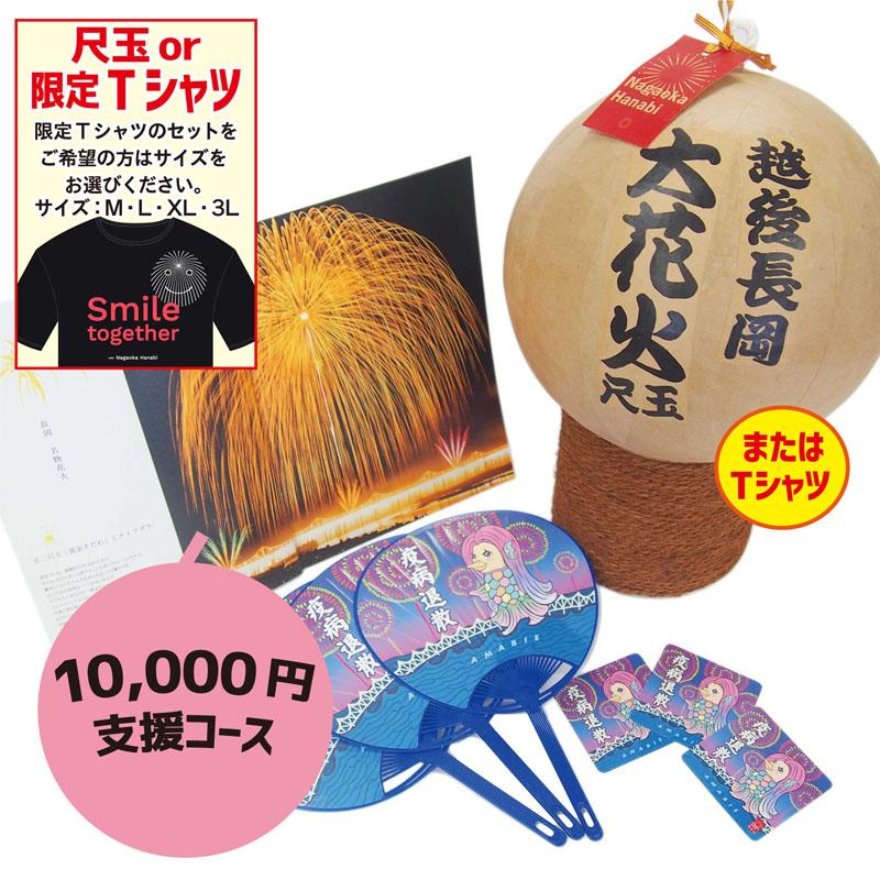 花火師さん応援プロジェクト 10,000円支援コース