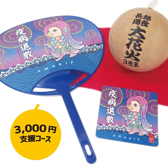 花火師さん応援プロジェクト 3,000円支援コース