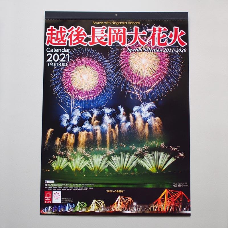 越後長岡大花火カレンダー2021(令和3年) A2版