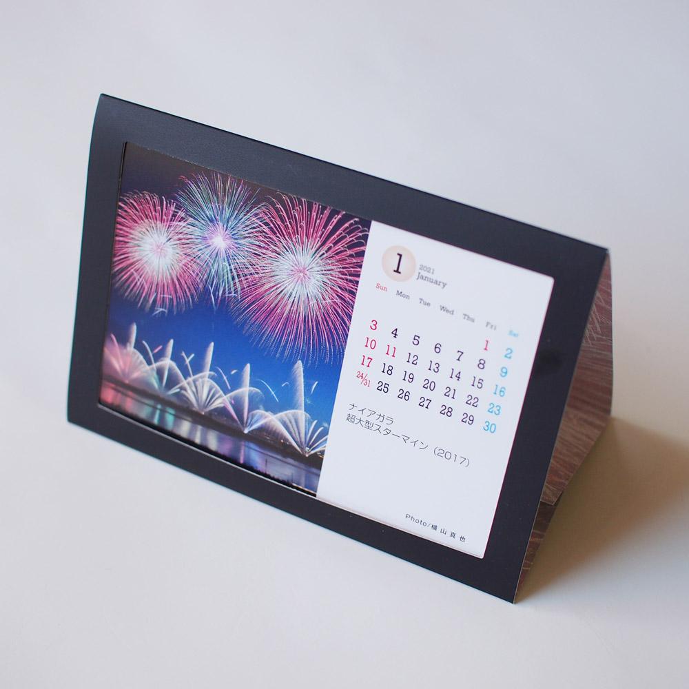 越後長岡大花火カレンダー2021(令和3年) 卓上タイプ