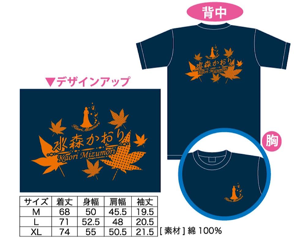 水森かおり・Tシャツ【鳴子峡】