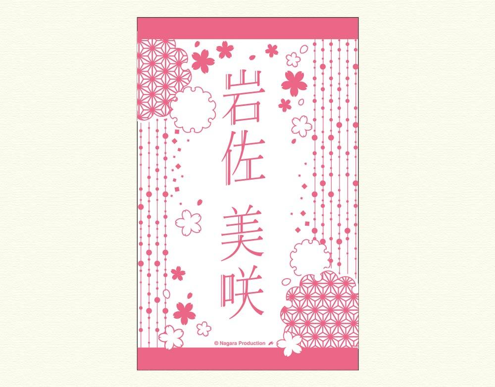 岩佐美咲・12色切替スティックペンライト