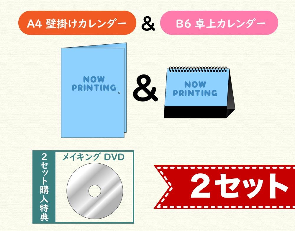 財木琢磨・2021.4-2022.3 壁掛けカレンダー&卓上カレンダー【2セット】
