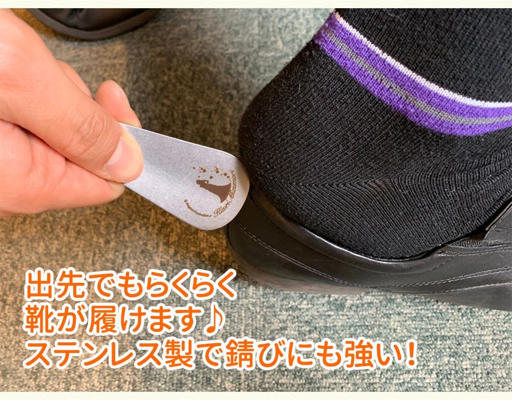 水森かおり・靴べらキーホルダー