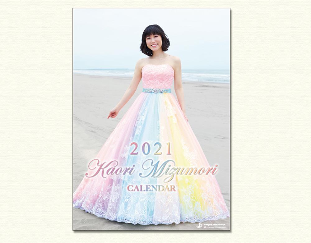 水森かおり・2021年カレンダー