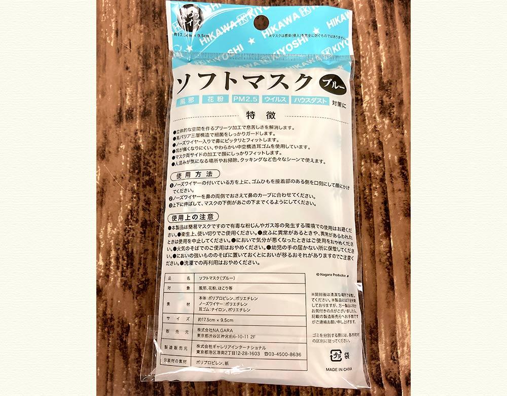 氷川きよし・ソフトマスク(ブルー)