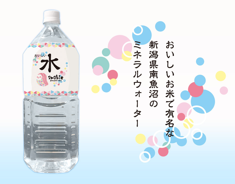 長良本舗・アマビエウォーター[2L×6本セット]