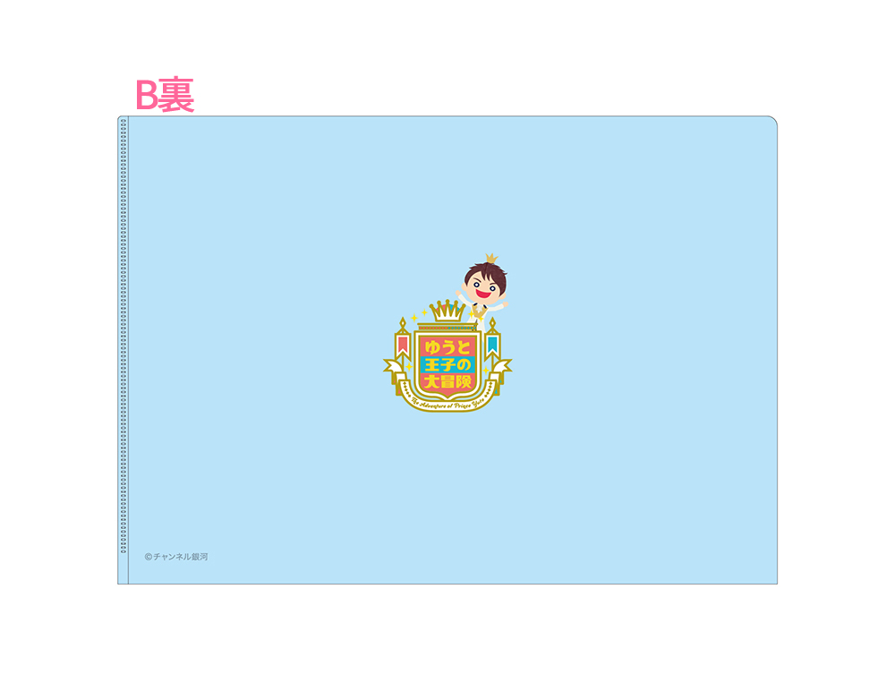 辰巳ゆうと・「ゆうと王子の大冒険」クリアファイル2枚セット