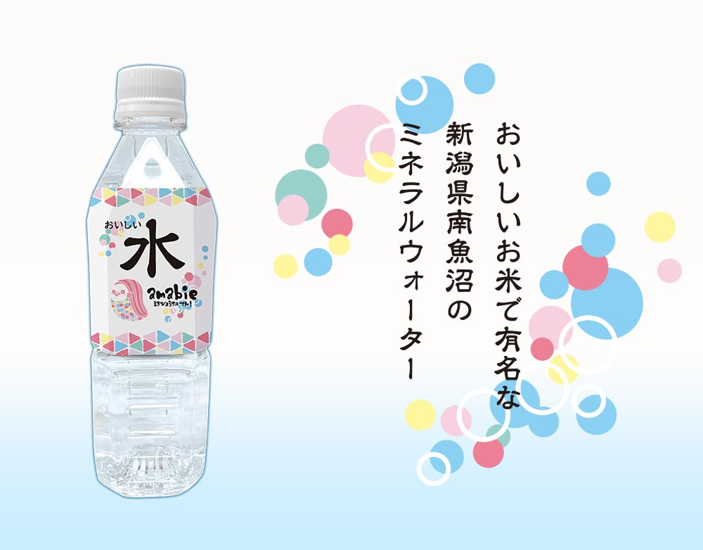 長良本舗・アマビエウォーター[500ml×24本]