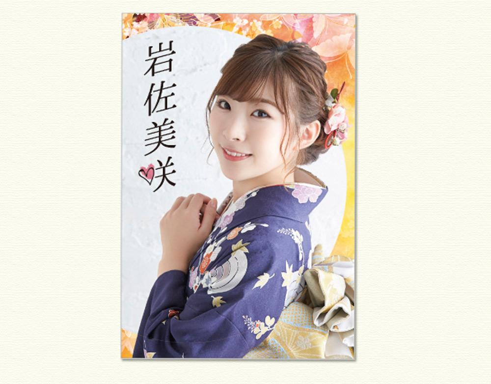 岩佐美咲・ポストカード3枚セット