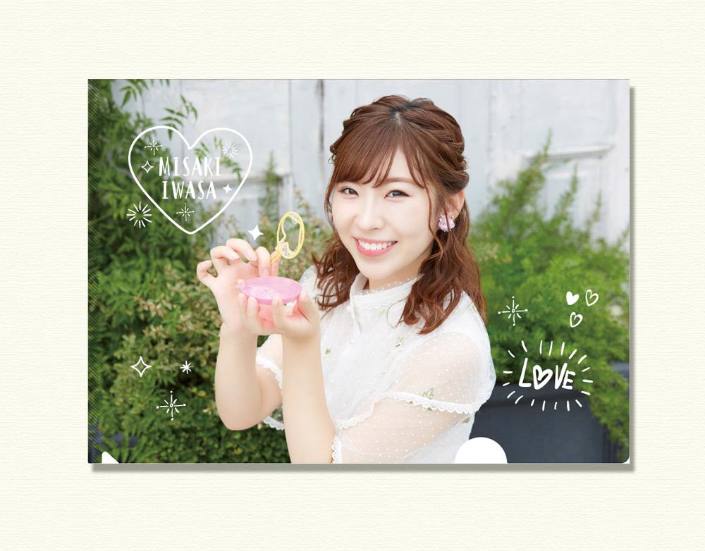 岩佐美咲・クリアファイル(ショコラ)