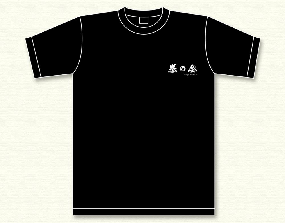 山川豊・拳の会 Tシャツ
