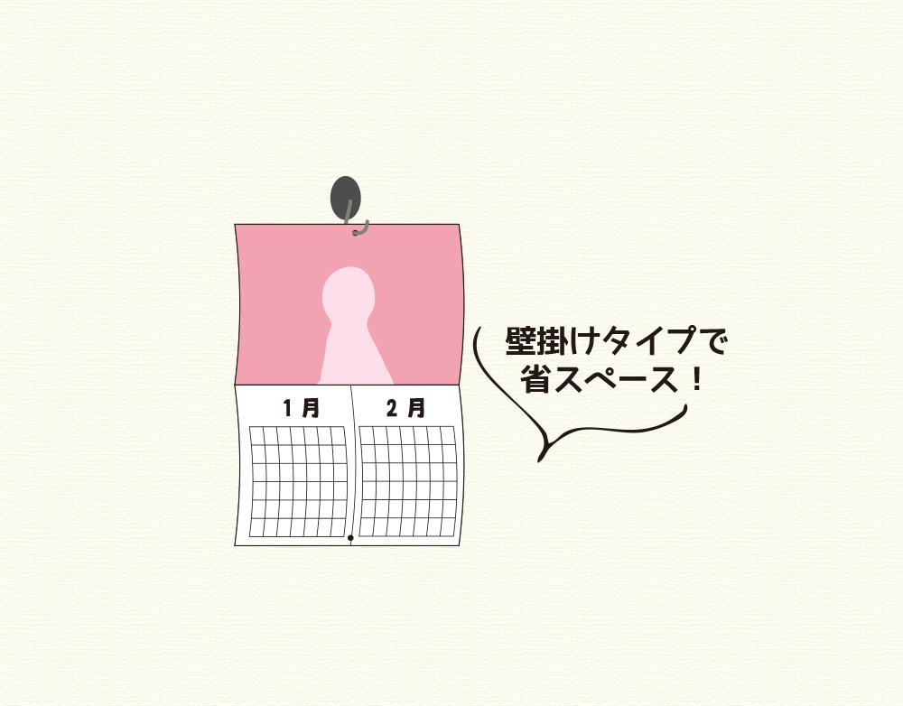岩佐美咲・2021年カレンダー