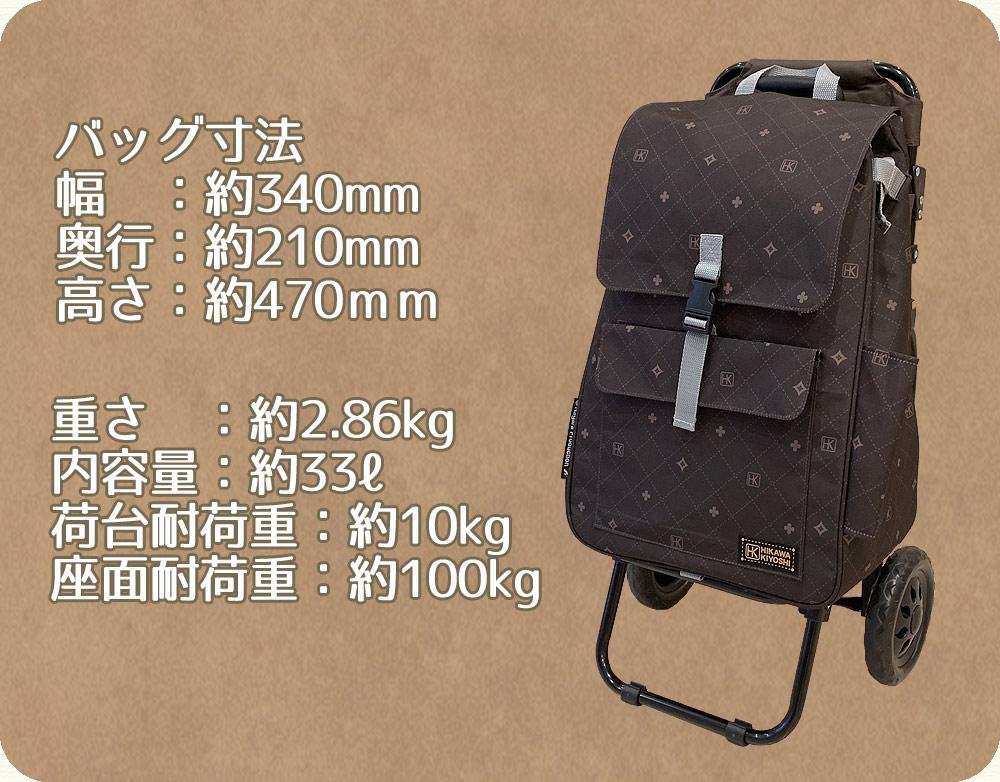 氷川きよし・ショッピングカート【数量限定商品】