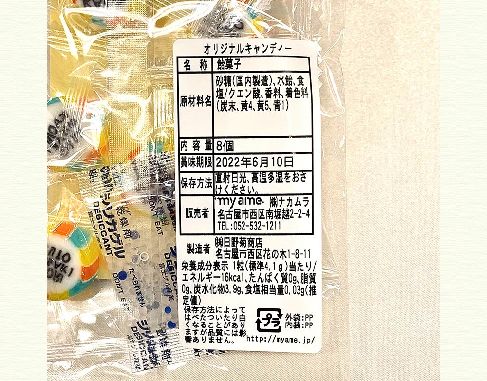 水森かおり・塩レモンキャンディ
