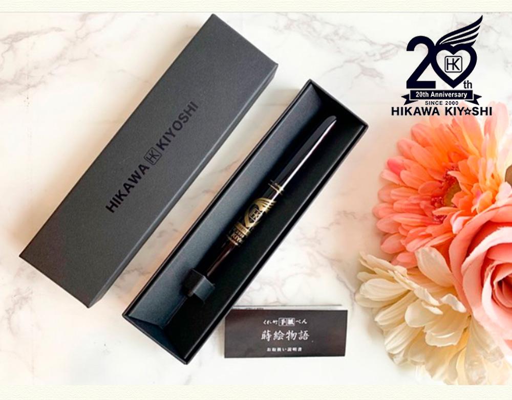 氷川きよし・呉竹20th記念ボールペン