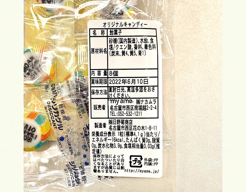 辰巳ゆうと・塩レモンキャンディ