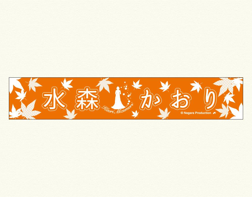 水森かおり・マフラータオル(鳴子峡)