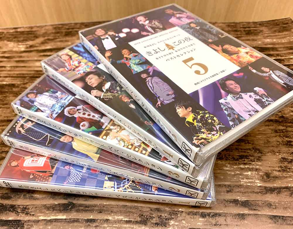 氷川きよし・【数量限定】きよしこの夜ベストセレクションDVD全5巻セット