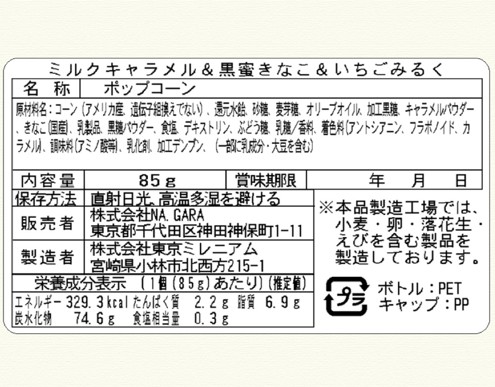 氷川きよし・【2020明治座】ポップコーン(恋之介)