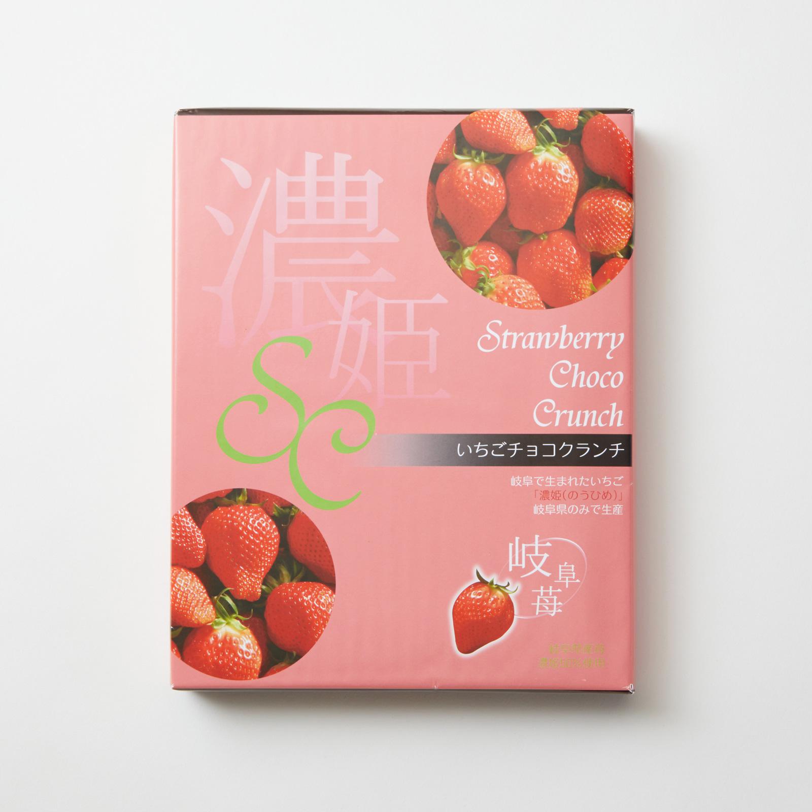 【濃姫クランチ20個入り】岐阜県産の濃姫いちごを50%使った、味わい豊かなホワイトチョコクランチ