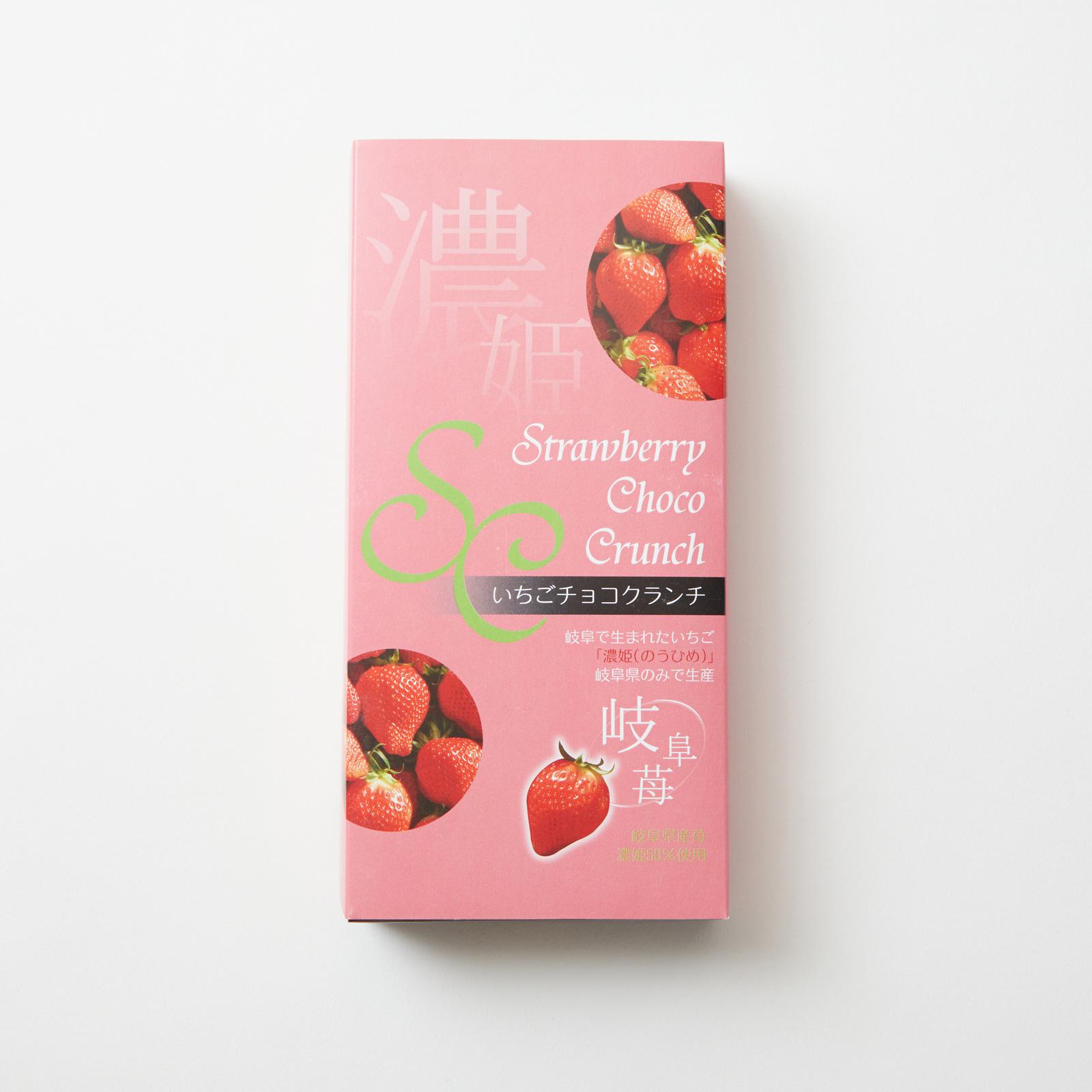 【濃姫クランチ12個入り】岐阜県産の濃姫いちごを50%使った、味わい豊かなホワイトチョコクランチ